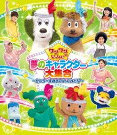 ワンワンといっしょ! 夢のキャラクター大集合 〜センターを取るのは、だれだ!?〜[Blu-ray] [Blu-ray]