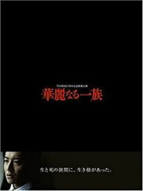 [送料無料] 華麗なる一族 BOXセット [DVD]