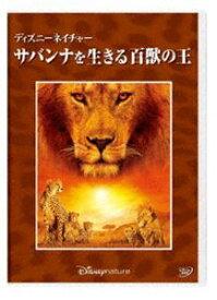 ディズニーネイチャー/サバンナを生きる百獣の王 [DVD]