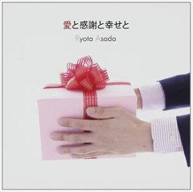 浅田亮太 / 愛と感謝と幸せと [CD]