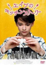 エイブのキッチンストーリー [DVD]
