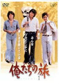 [送料無料] 俺たちの旅 VOL.1 [DVD]