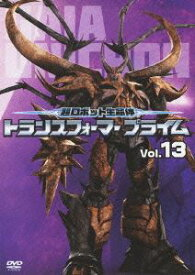 [送料無料] 超ロボット生命体 トランスフォーマープライム Vol.13 [DVD]