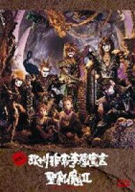 聖飢魔II/実録!欧州非常事態宣言 [DVD]