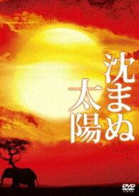 [送料無料] 沈まぬ太陽 スペシャル・エディション [DVD]