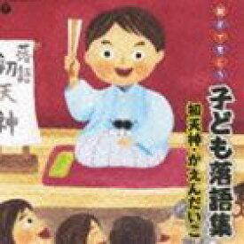 親子できこう 子ども落語集 初天神・かえんだいこ [CD]
