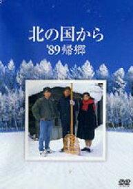 [送料無料] 北の国から '89帰郷 [DVD]