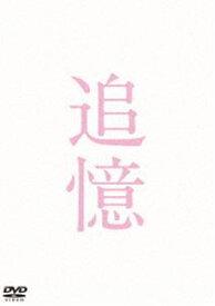 追憶 DVD 豪華版 [DVD]