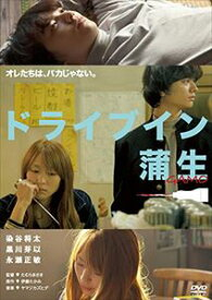 ドライブイン蒲生 [DVD]