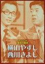 [送料無料] お笑いネットワーク発 漫才の殿堂 横山やすし・西川きよし [DVD]