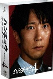[送料無料] ハンチョウ〜神南署安積班〜 シリーズ4 DVD-BOX [DVD]