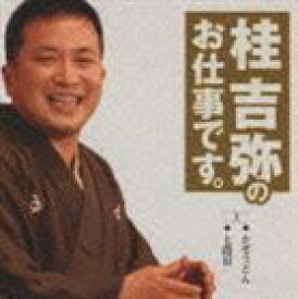 桂吉弥 / 桂吉弥のお仕事です。2 かぜうどん 七段目 [CD]