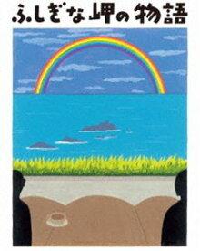 [送料無料] ふしぎな岬の物語 [Blu-ray]