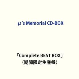 [送料無料] μ's / μ's Memorial CD-BOX「Complete BEST BOX」(期間限定生産盤) [CD]
