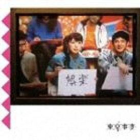 東京事変 / 娯楽(バラエティ) [CD]