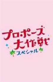[送料無料] プロポーズ大作戦 スペシャル [DVD]
