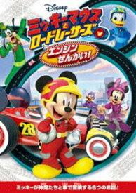 ミッキーマウスとロードレーサーズ エンジンぜんかい! [DVD]