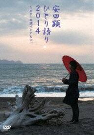 [送料無料] TEAM NACS SOLO PROJECT 安田顕 ひとり語り2014〜ギターの調べとともに。 [DVD]