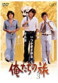 [送料無料] 俺たちの旅 VOL.3 [DVD]