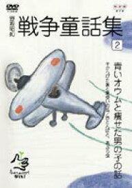 [送料無料] 野坂昭如 戦争童話集 忘れてはイケナイ物語り 2 [DVD]