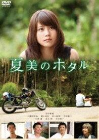 [送料無料] 夏美のホタル [DVD]