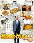 孤独のグルメ Season8 Blu-ray BOX [Blu-ray]