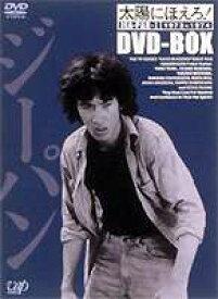 [送料無料] 太陽にほえろ! ジーパン刑事編1 DVD-BOX(初回限定生産) [DVD]