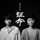 吉田山田/証命(ボーナストラック盤)
