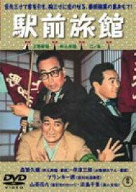 [送料無料] 喜劇 駅前旅館 [DVD]