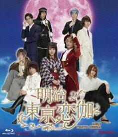 ドラマ「明治東亰恋伽」 [Blu-ray]