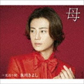 氷川きよし / 母 C/W 見送り駅(Fタイプ) [CD]