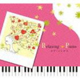 広橋真紀子、久米由基 / リラクシング・ピアノ〜ラブ・ソングス [CD]