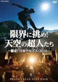 [送料無料] 限界に挑め!天空の超人たち 〜激走!日本アルプス・2016〜 トランスジャパンアルプスレース [DVD]