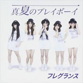 Fragrance / 真夏のプレイボーイ [CD]