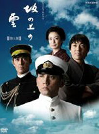 [送料無料] NHK スペシャルドラマ 坂の上の雲 第1部 DVD BOX [DVD]