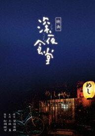 [送料無料] 映画 深夜食堂 特別版 [DVD]