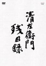 [送料無料] 清左衛門残日録 DVD-BOX [DVD]