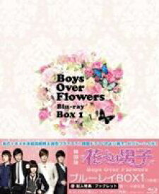 [送料無料] 花より男子〜Boys Over Flowers ブルーレイBOX 1 [Blu-ray]