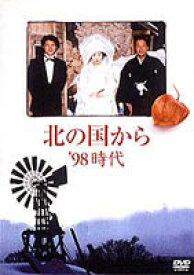 [送料無料] 北の国から '98時代 [DVD]