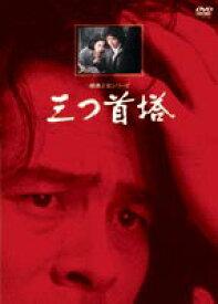 [送料無料] 三つ首塔(リマスター版) [DVD]