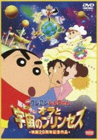 映画 クレヨンしんちゃん 嵐を呼ぶ!オラと宇宙のプリンセス [DVD]