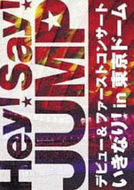 [送料無料] Hey! Say! JUMP デビュー&ファーストコンサート いきなり! In 東京ドーム [DVD]