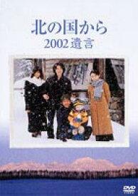 [送料無料] 北の国から 2002 遺言 [DVD]