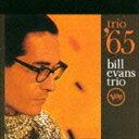 ザ・ビル・エヴァンス・トリオ / トリオ'65(SHM-CD) [CD]