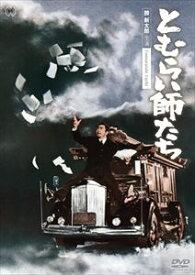 とむらい師たち [DVD]