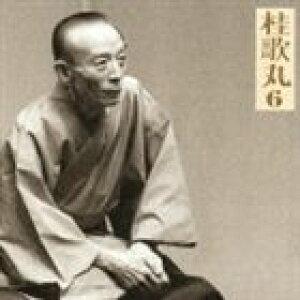 桂歌丸 / 朝日名人会ライヴシリーズ30: 桂歌丸6 小烏丸/辻八卦 [CD]