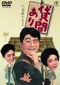 [送料無料] 貸間あり [DVD]