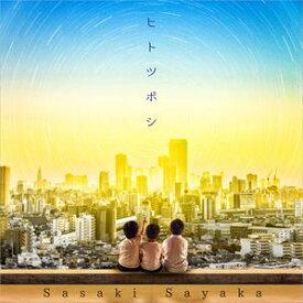 佐咲紗花 / 『ウルトラマンタイガ』エンディングテーマ::ヒトツボシ [CD]