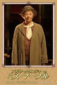 [送料無料] アガサ・クリスティーのミス・マープル DVD-BOX 3 [DVD]