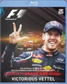 [送料無料] 2012 FIA F1 世界選手権 総集編 完全日本語版 BD [Blu-ray]